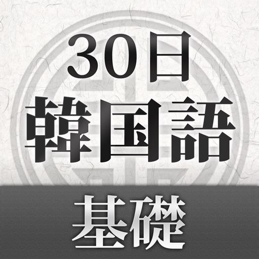 30日 韓国語単語-基礎