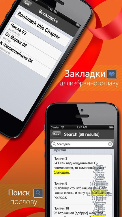 Русской Библии с аудио (Russian Bible with Audio) screenshot-3
