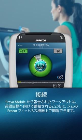 Prevaのスクリーンショット3