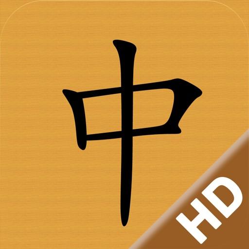 Yulan Mahjong Solitaire HD