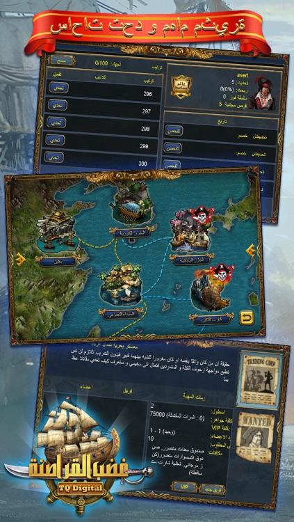 غضب القراصنة screenshot-4