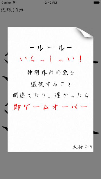 脳トレ!寿司太郎-脳に効く漢字ゲームで脳トレのおすすめ画像2
