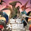 恐竜大図鑑vol.2_高解像度版