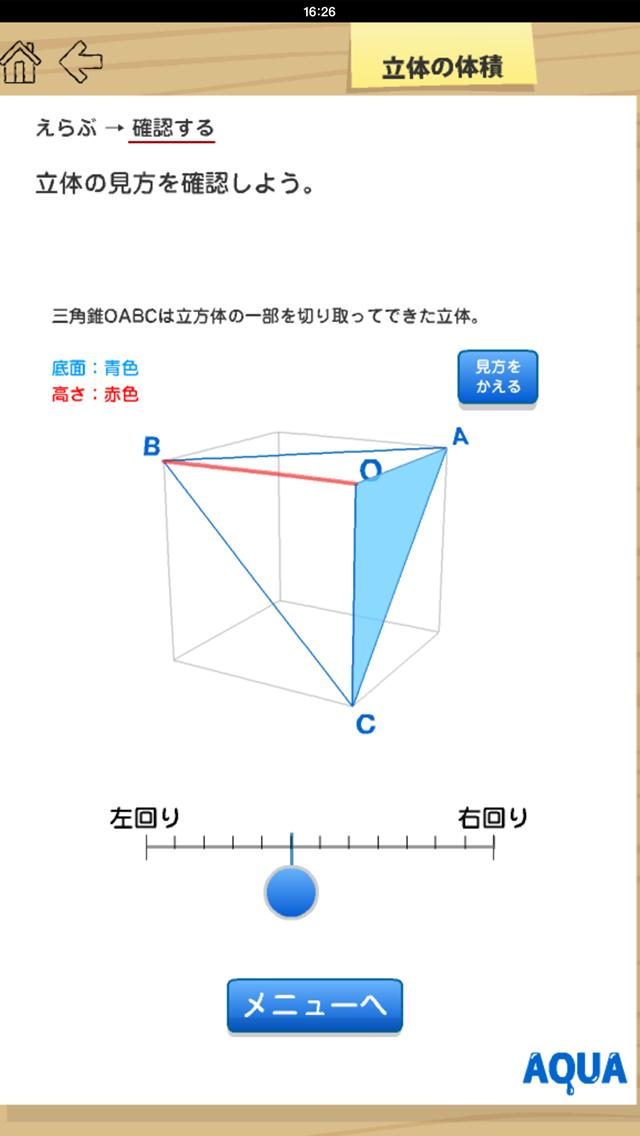 立体の体積 さわってうごく数学「AQUAアクア」のおすすめ画像4
