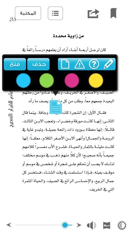 مكتبة نون screenshot-4