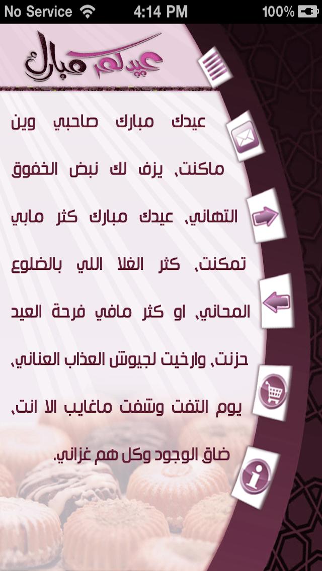 点击获取تهاني عيد الفطر المبارك