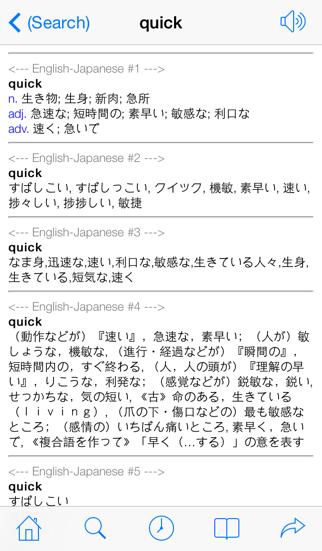英語-日本語 クイック辞書のおすすめ画像1