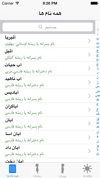 Iranian Name screenshot-0
