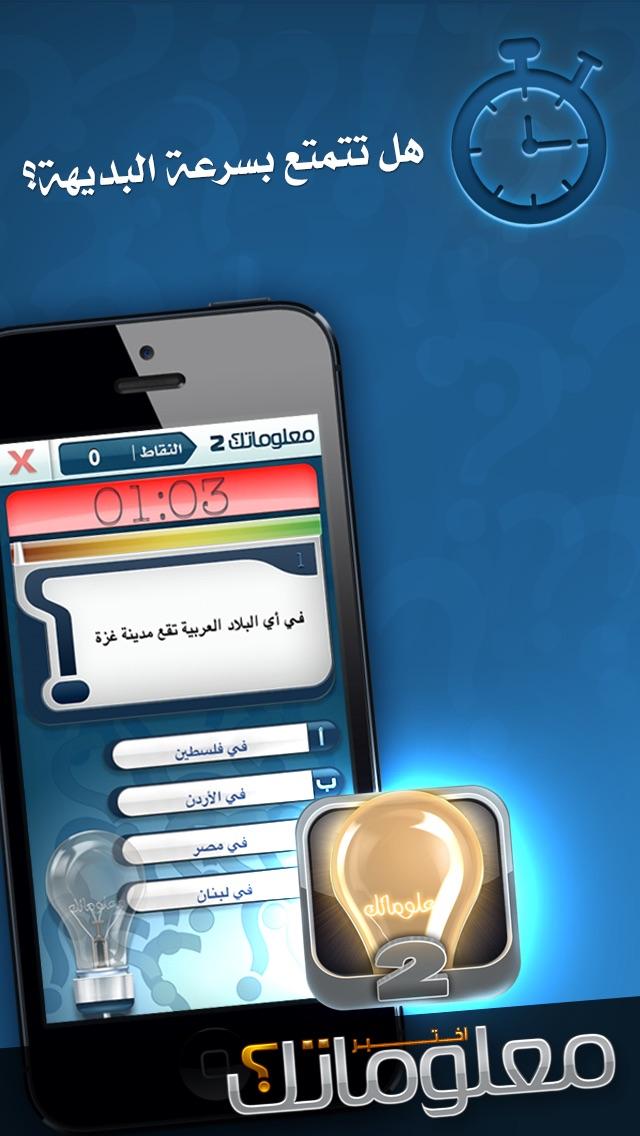 M3lomatk - معلوماتك الشاملة 2 Screenshot 4