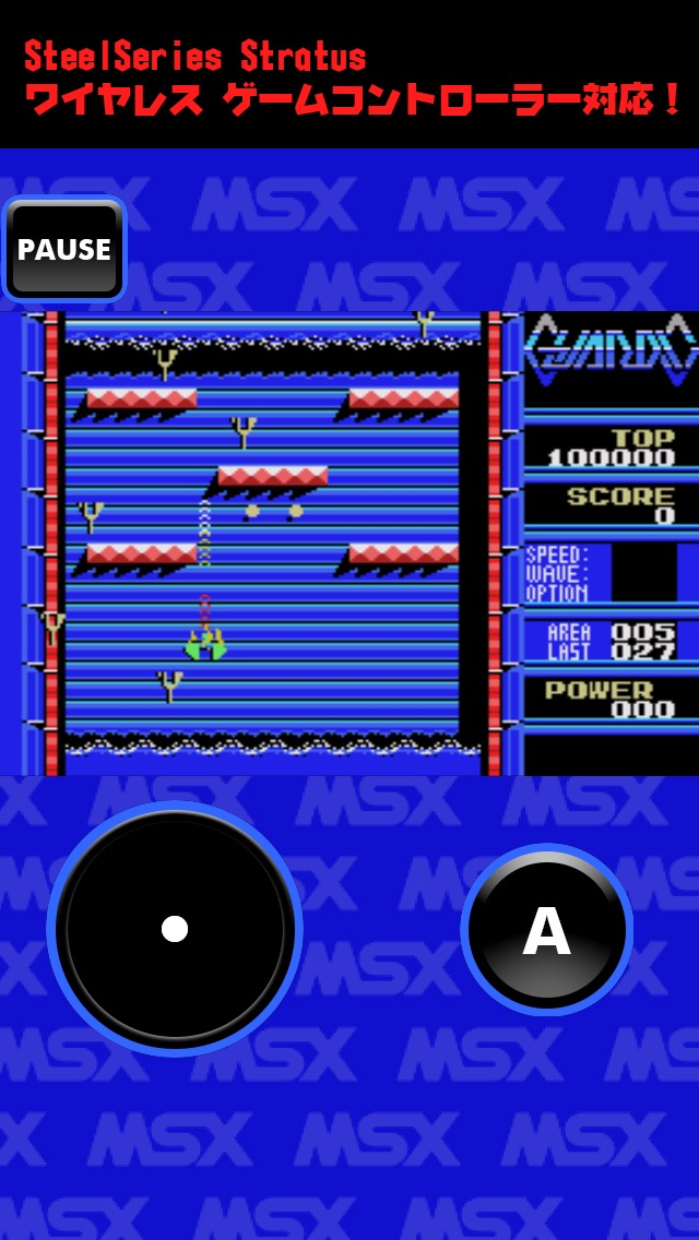 Screenshot from GUARDIC MSX