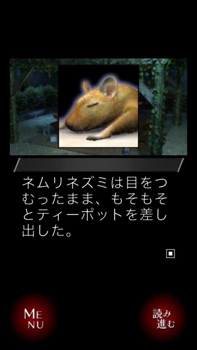 歪みの国のアリス screenshot1