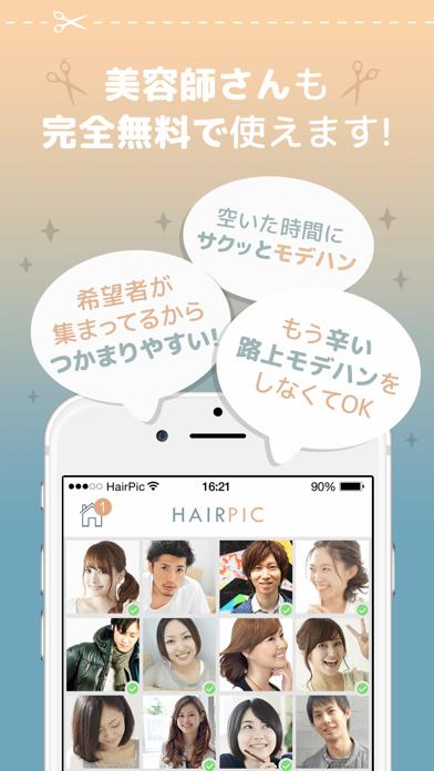 カットモデルアプリ【無料で美容室】〜HAIR PIC〜 みんなの最新ヘアスタイル投稿もチェックできちゃうヘアカタログ機能も! - 窓用