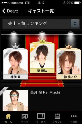 歌舞伎町メンキャバ DEARZ(ディアーズ) screenshot 2