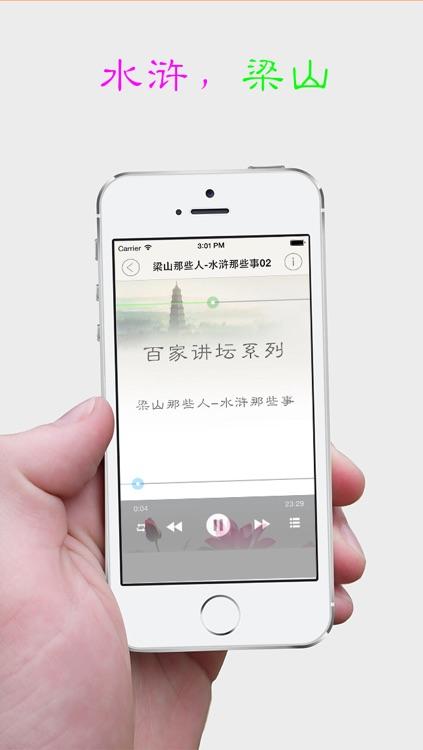 百家讲坛系列(曾国藩 水浒 梁山 解放战争三大战役 名字学问) screenshot-3