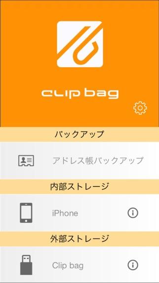 Clip bagのスクリーンショット1