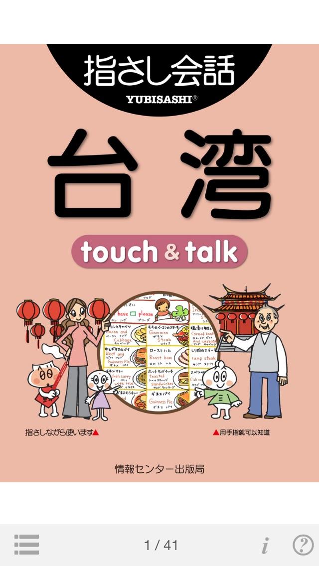 指さし会話台湾華語 touch&talk screenshot1