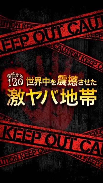 【閲覧注意】激ヤバ地帯!危険度120%!都市伝説あり!! screenshot-4