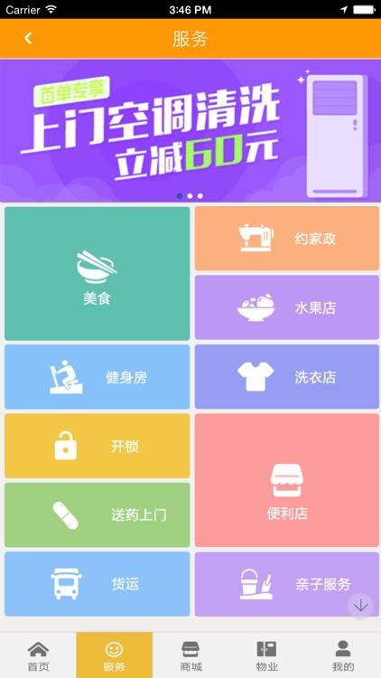 乐享生活 screenshot-1