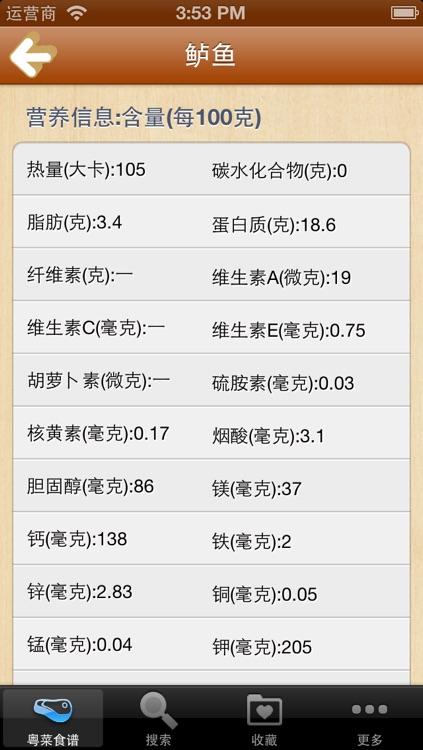 粤菜大全(步步有图,一看即会) screenshot-3