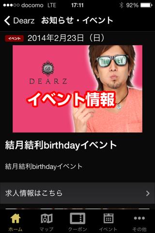 歌舞伎町メンキャバ DEARZ(ディアーズ) screenshot 3