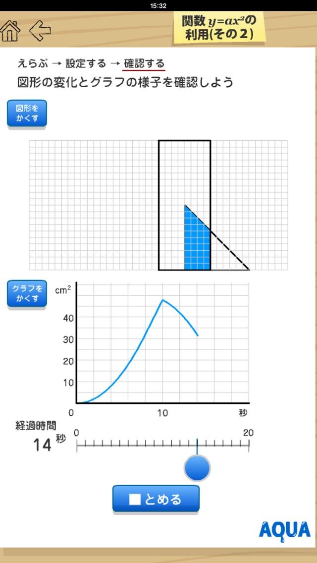 関数y=ax2の利用(その2) さわってうごく数学「AQUAアクア」のおすすめ画像5