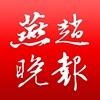 燕赵晚报官方版
