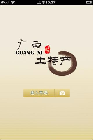 广西土特产平台 screenshot 2
