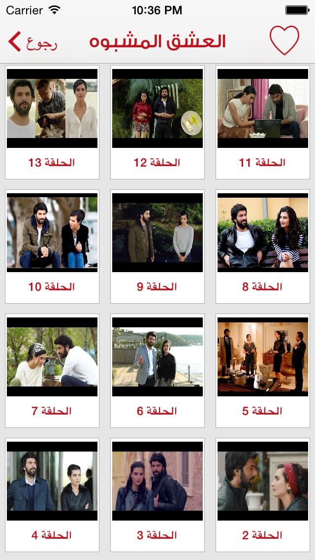 مسلسلات تركية 2 Screenshot
