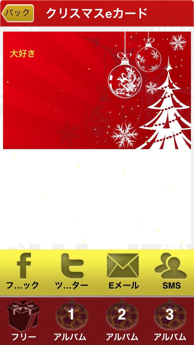 友達に動くグリーティングカードを送るアプリのおすすめ画像4