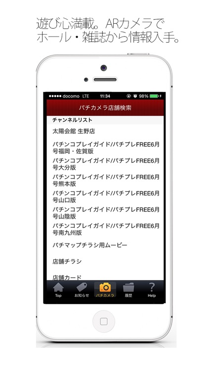 パチマップ~パチンコ・パチスロ無料情報アプリ~ screenshot-3