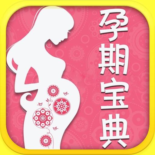 孕妇产妇宝典-怀孕禁忌、孕期注意事项、产后注意事项、孕期食谱等