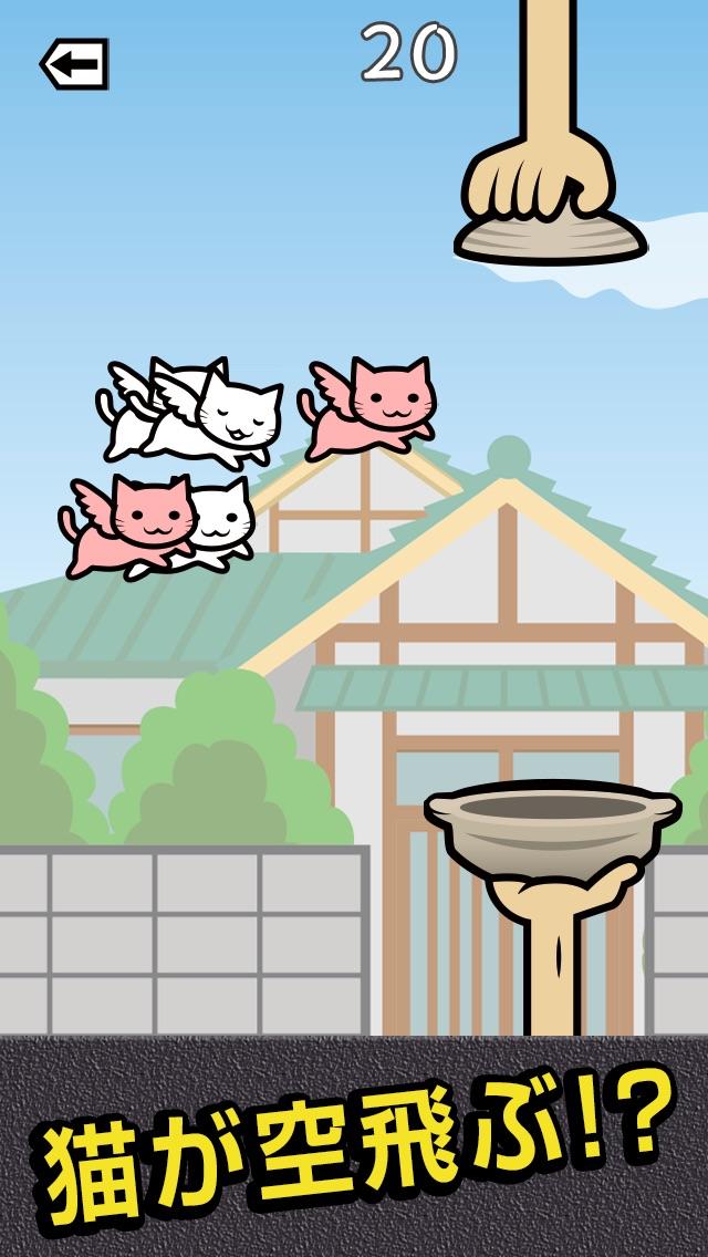 ネコを鍋でバーン!!紹介画像2