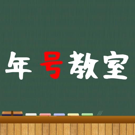 年号教室 日本史年号どれだけ知ってる? タッチ操作で簡単解答!