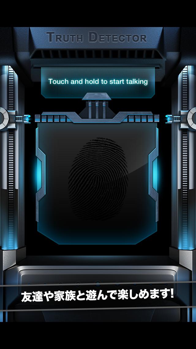 嘘発見器 - Truth Detectorのおすすめ画像3