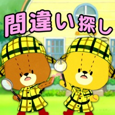 Activities of Five Differences? - TINY TWIN BEARS