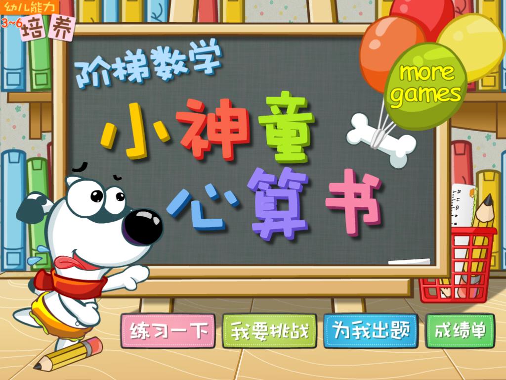 哈利学前班:小神童心算书-1 Screenshot