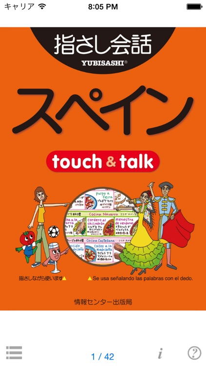 指さし会話スペイン touch&talk 【personal version】
