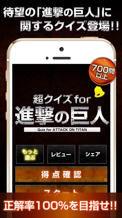 Super Quiz for Attack on Titan!
