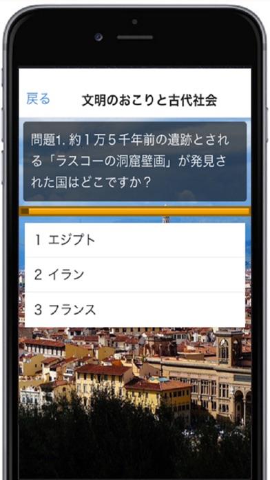高校受験 これで合格!中学歴史 基礎(世界編)スクリーンショット3