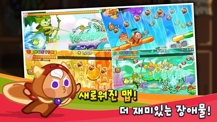쿠키런 for Kakao screenshot-3