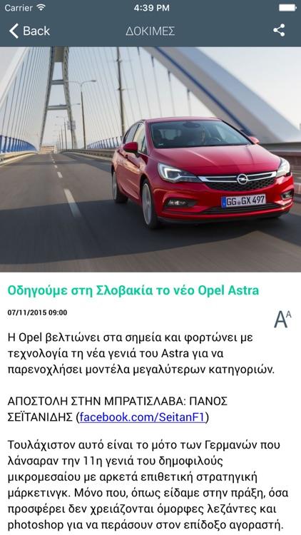 Newsauto screenshot-3