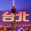 台北旅游攻略-台北景点餐厅购物娱乐信息大全