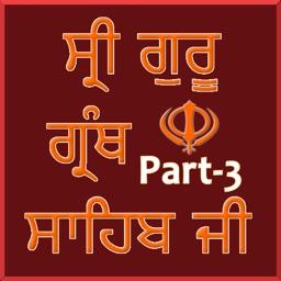 Guru Granth Sahib Part 3