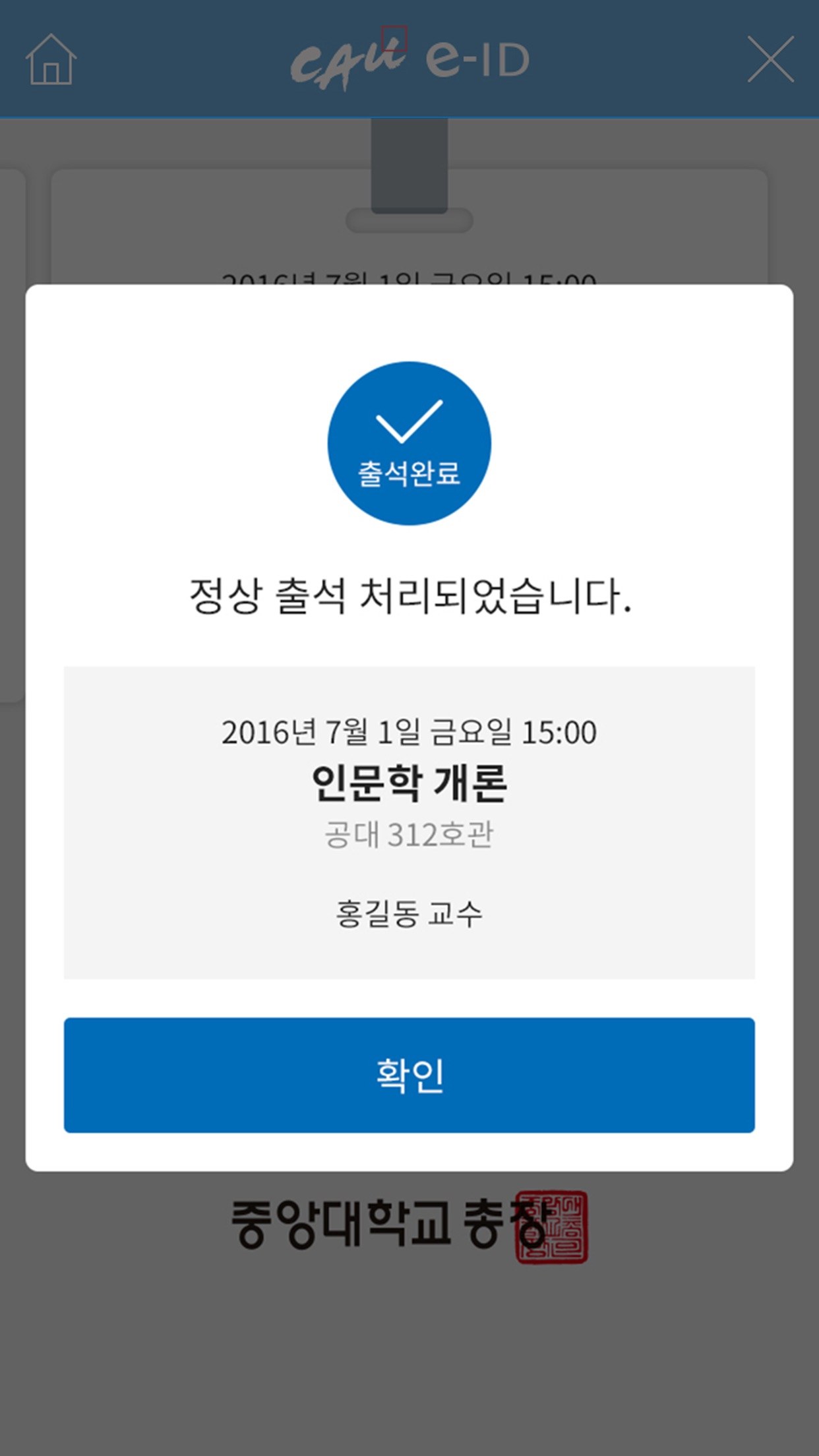 중앙대학교 e-ID Screenshot
