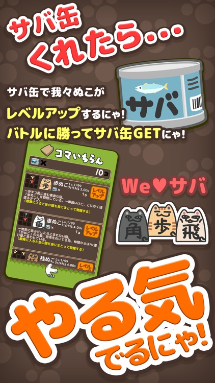 ぬこしょうぎ 〜ノンストップバトル〜 (対人戦) screenshot-3