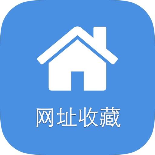 网址收藏 icon