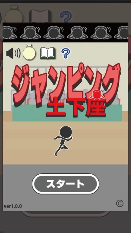 JapanDOGEZA screenshot-4
