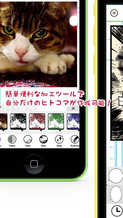 MANGAkit-漫画風写真加工アプリ紹介画像2