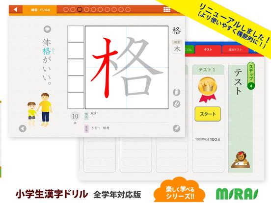 小学生漢字ドリル - 小学校で学ぶ漢字完全版のおすすめ画像4