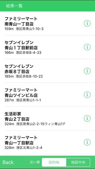 Famire's コンビニ検索 screenshot1